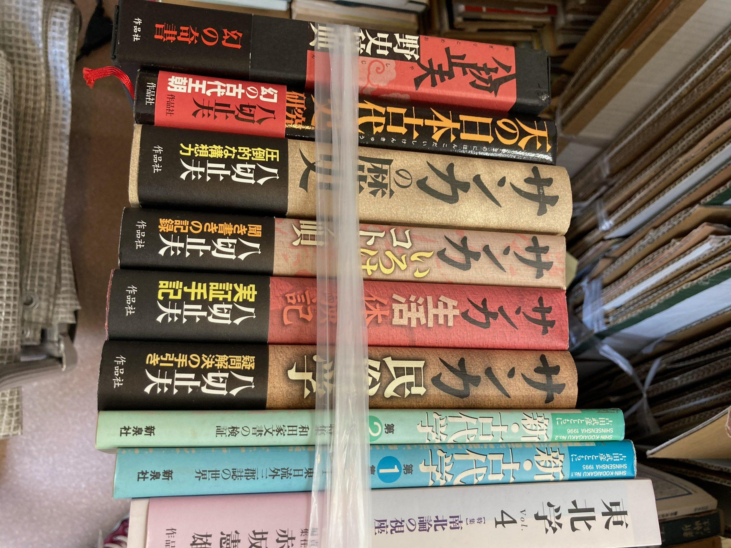 東京出張買取/澤口書店