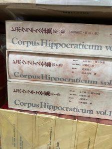 ヒポクラテス全集買取澤口書店