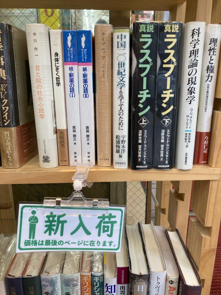 2021/06/14新入荷澤口書店