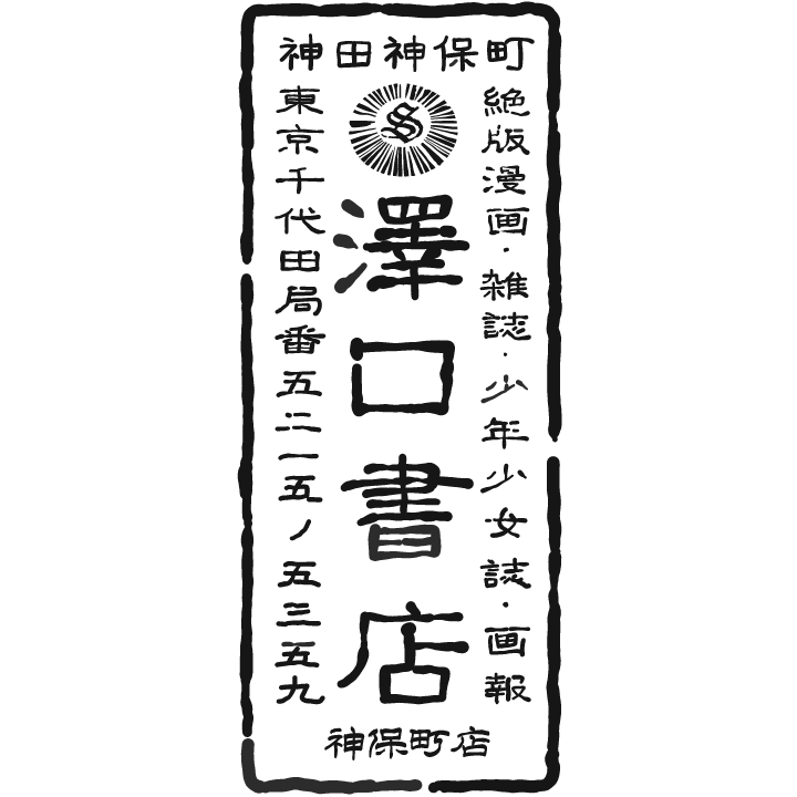神保町店ロゴ