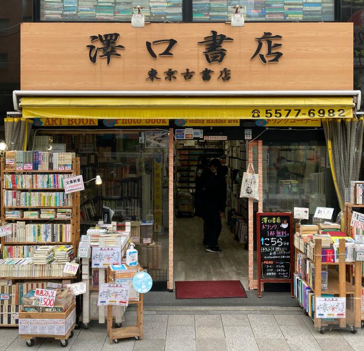 東京古書店写真
