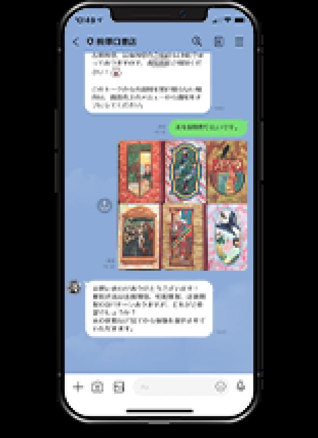 [画像]LINEお問い合わせ手順4